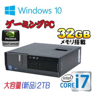 中古パソコン ゲ−ミングPC DELL 7010SF Core i7 3770 爆速メモリ32GB 大容量HDD2TB GeforceGT1030 2GB HDMI DVDマルチ Windows10 64bit 0078G|pchands