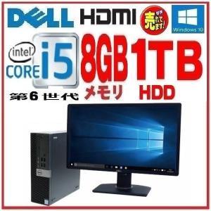 中古パソコン 正規 Windows10 大画面23型フルHD液晶 Core i7 3770(3.4GHz) 爆速新品SSD120GB+HDD320GB メモリ4GB DVDマルチ office DELL 7010SF 0118S