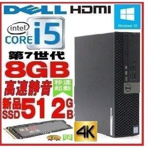 デスクトップパソコン 中古パソコン 正規 Windows10 第6世代 Core i5 6500 H...