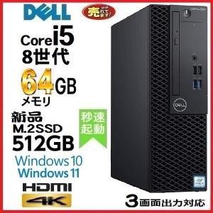 中古パソコン デスクトップパソコン 正規OS Windows10 Core i5 3470 (3.2GHz) メモリ8GB HDD500GB DVDマルチ OFFICE DELL 7010SF 0165A|pchands