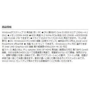 中古パソコン デスクトップパソコン 正規 Windows10 Core i5 (3.2GHz) メモリ8GB HDD500GB DVDマルチ OFFICE DELL 7010SF 0165A|pchands|04