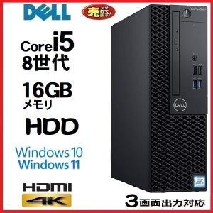 中古パソコン デスクトップパソコン 正規OS Windows10 64bit Core i5 爆速新品SSD240GB メモリ8GB OFFICE DELL 990SF 0176A|pchands
