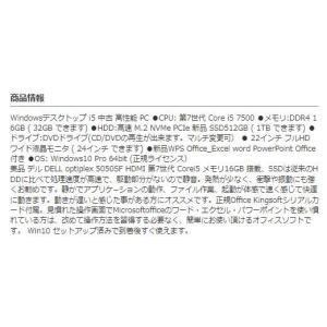 中古パソコン デスクトップパソコン 第3世代 Core i5 HDMI 爆速新品SSD240GB メモリ8GB OFFICE付き DELL 3010SF 正規 Windows10 0176A pchands 03