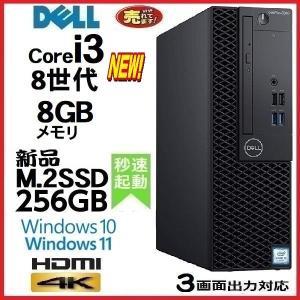 中古パソコン デスクトップパソコン 正規 Windows10 Core i5 新品SSD HDD メモリ8GB 23型フルHD Office付き DELL 7010SF 0226S|pchands