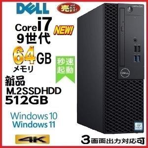 中古パソコン デスクトップパソコン 正規 Windows10 Core i5 HDMI メモリ8GB HDD500GB Office付き DELL optiplex 3010SF 0252a|pchands