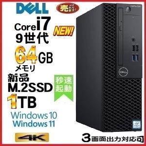 中古パソコン デスクトップパソコン 正規Windows10 第3世代 Dualcore HDMI 新品SSD 512B メモリ4GB Office付き USB3.0 DELL optiplex 7010SF 0330a-2|pchands