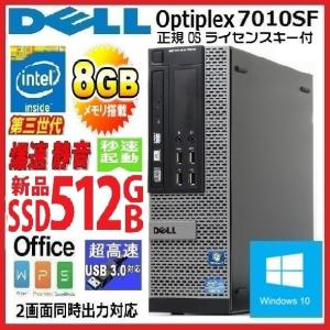 中古パソコン デスクトップパソコン 正規Windows10 第3世代 Dualcore 新品SSD512GB メモリ8GB Office付き USB3.0 DELL optiplex 7010SF 0330a-5|pchands