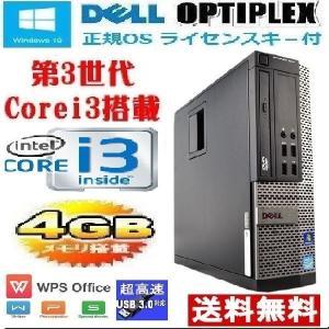 中古パソコン デスクトップパソコン 正規 Windows10 64bit Core i3 3220 3.3GHz  メモリ4GB HDD250GB Office USB3.0 DELL 7010SF 0331A-2