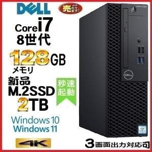 中古パソコン デスクトップパソコン 正規 Windows10 Core i7 爆速新品SSD512GB メモリ8GB Office DELL 790SF 0389a|pchands