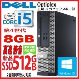 中古パソコン デスクトップパソコン Core i3 爆速新品SSD120GB+HDD250GB メモリ4GB Office 正規 Windows10 DELL 790SF 0396a