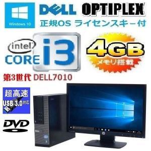 中古パソコン デスクトップパソコン 正規 Windows10 Core i3 (3.1Ghz) 22...