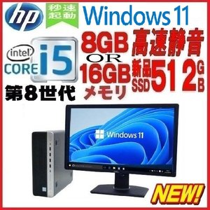中古パソコン デスクトップパソコン 正規 Windows10 Core i5 爆速 新品SSD 512GB メモリ16GB Office付き HP 6300SF 0455a|pchands