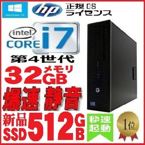 中古パソコン デスクトップパソコン 正規 Windows10 第4世代 Core i7 新品SSD 512GB メモリ32GB Office付き HP 600 G1 0511H|pchands