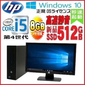 中古パソコン デスクトップパソコン 正規 Windows10 第4世代 Core i5 爆速新品SSD512GB メモリ8GB 22型 液晶 Office付き HP ProDesk 600 G1 0598s|pchands