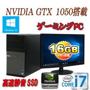 中古パソコン ゲ−ミングPC 22型/DELL9010MT/Core i7 3770(3.4G)/爆速メモリ16GB/SSD120GB(新品)+HDD1TB(新品)/GeforceGTX1050/Windows10Home64/0804x pchands