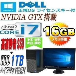 ゲ−ミングPC デスクトップパソコン Windows10 64bit Core i7 3770 (3.4GHz) 22型 メモリ16GB 新品SSD240GB+新品HDD1TB Geforce GTX1050 DELL 9010MT 0806x|pchands