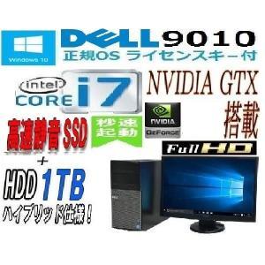 中古パソコン ゲ−ミングPC Windows10 64bit Core i7 3770(3.4GHz) 23型フルHD メモリ8GB 爆速新品SSD120GB+新品HDD1TB Geforce GTX1050 DELL 9010MT 0811x|pchands