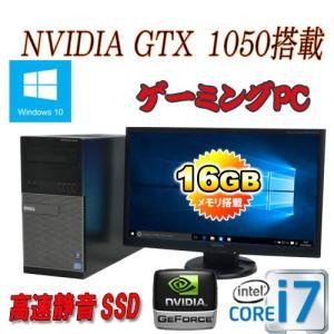 中古パソコン ゲ−ミングPC 23型フルHD/DELL9010MT/Core i7 3770(3.4GHz)/爆速メモリ16GB/SSD120GB(新品)+HDD1TB(新品)/GeforceGTX1050/Win10Home64bit/0812x pchands