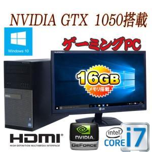 中古パソコン ゲ−ミングPC 24型フルHD/DELL 9010MT/Core i7 3770(3.4GHz)/爆速メモリ16GB/HDD2TB(新品)/GeforceGTX1050/Windows10 Home 64bit/0815x pchands