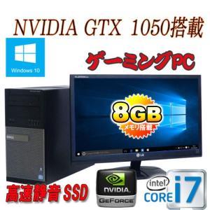 中古パソコン ゲ−ミングPC 24型フルHD/DELL 9010MT/Core i7 3770(3.4GHz)/メモリ8GB/SSD240GB(新品)+HDD1TB(新品)/GeforceGTX1050/Windows10  64bit/0821x pchands
