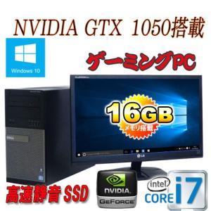 中古パソコン ゲ−ミングPC 24型フルHD/DELL9010MT/Core i7 3770(3.4GHz)/爆速メモリ16GB/SSD240GB(新品)+HDD1TB(新品)/GeforceGTX1050/Windows10 64/0822x|pchands