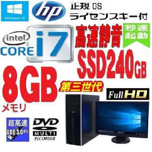 中古 デスクトップパソコン Core i7 3770 23型フルHD液晶 新品SSD240GB 大容...