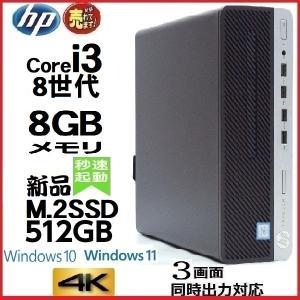 中古パソコン デスクトップパソコン 正規 Windows10 第3世代 Core i7 3770 メモリ32GB 爆速新品SSD480GB HP 8300MT  0955a-2|pchands