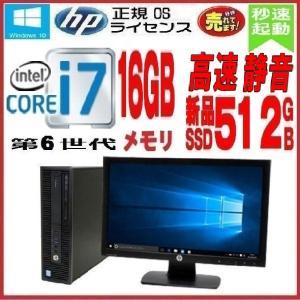 中古パソコン デスクトップパソコン 第3世代 Core i7 3770 メモリ8GB 爆速新品SSD480GB HP 8300MT 正規 Windows10 0955a-4|pchands