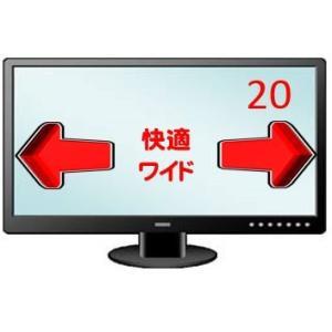 モニタなしパソコン モニタ追加 同時購入限定 20インチワイドモニタをセットで出荷 中古|pchands