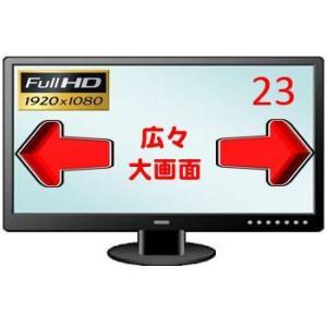 (モニタなしPC同時購入限定)23インチFullHDワイドモニタをセットで出荷(中古)|pchands