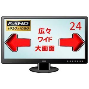 (モニタなしPC同時購入限定)24インチFullHDワイドモニタをセットで出荷(中古)|pchands