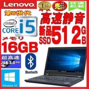 中古 ノ−トパソコン ノ−トPC 正規 Windows10 第6世代 Core i5 新品SSD 512GB メモリ16GB Office付き Lenovo L560 15.6型 DVDマルチ 1046n|pchands
