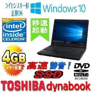 中古パソコン Windows10 64bit 東芝 SSD120GB 15.6型 ノ−トパソコン dynabook B451 A4 Celeron Dual core B800(1.5G) メモリ4GB DVDマルチ 無線 テンキー 1065n|pchands