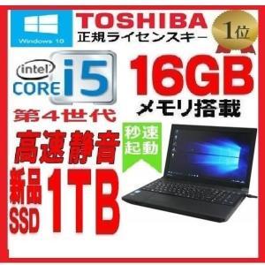 中古パソコン 正規OS Windows10 64bit 東芝 SSD240GB 15.6型 ノ−トパソコン dynabook B451 Celeron Dual core メモリ4GB DVDマルチ 無線 テンキー 1066n|pchands