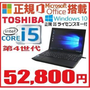 中古パソコン dynabook B452/東芝/15.6型/A4/Celeron Dual core B820/メモリ4GB/SSD120GB/DVDマルチ/無線LAN/テンキー/Office_WPS2017/Windows10Home64bit/1075n|pchands