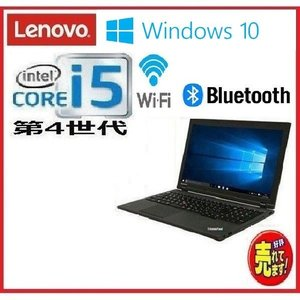 中古 ノ−トパソコン ノ−トPC 第4世代 Core i5 メモリ4GB HDD320GB 正規 Windows10 Office Lenovo L540 15.6型 DVDマルチ 1141n pchands