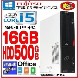 中古パソコン デスクトップパソコン 正規 Windows10 富士通 第4世代 Core i5 メモリ16GB HDD500GB Office付き FMV D583 1148a-mar pchands