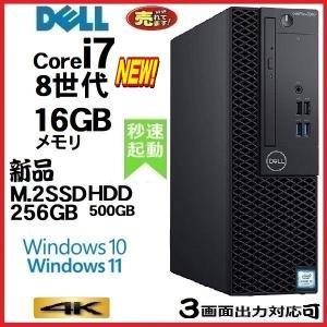 デスクトップパソコン 中古パソコン 正規 Windows10 Core i7 新品SSD 256GB メモリ8GB HDMI Office付き DELL 3010SF 1167A