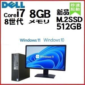 中古パソコン デスクトップパソコン 正規 Windows10 最高峰 Core i7 新品SSD512GB メモリ8GB 23型フルHD液晶 Office付き DELL 7010SF 1180S|pchands