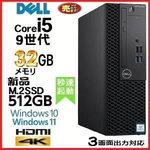 デスクトップパソコン 中古パソコン DELL 第7世代 Core i7 7700 新品SSD 256...