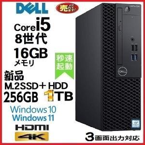中古パソコン デスクトップパソコン 正規 Windows10 第4世代 Core i5 爆速新品SSD512GB メモリ32GB OFFICE付き DELL optiplex 7020SF 1182A7-Mar|pchands
