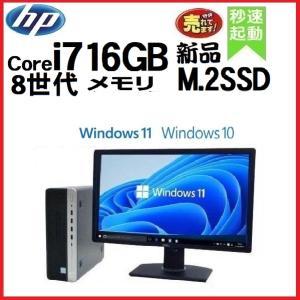 中古パソコン デスクトップパソコン 正規Windows10 Core i5 爆速新品SSD256GB...