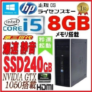 デスクトップパソコン 中古パソコン 正規Windows10 第3世代 Core i5 新品 SSD2...