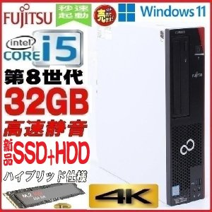 デスクトップパソコン 正規OS Windows10 爆速新品SSD120GB Corei5 22型液晶 メモリ4GB DVDマルチドライブ 無線LAN Office 富士通 FMV  D751 1292s