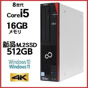 中古パソコン デスクトップパソコン 正規 Windows10 Core i5 爆速新品SSD512GB メモリ16GB Office付き 無線LAN 富士通 FMV D582 1299a|pchands