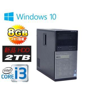中古パソコン デスクトップパソコン 正規OS Windows10 64bit/DELL 790MT/Core i3(3.1Ghz)/メモリ8GB/新品HDD2TB/DVD/1315a