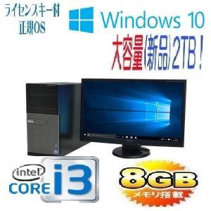 中古パソコン デスクトップパソコン 正規OS Windows10 64bit/DELL 790MT/23型フルHD液晶/Core i3(3.1Ghz)/メモリ8GB/新品HDD2TB/DVD/1331s