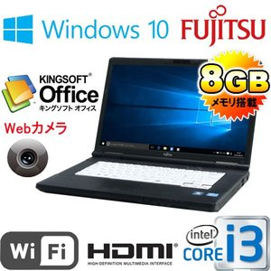中古 ノートパソコン 正規 Windows10 LIFEBOOK A572/F 富士通 15.6型HD+ HDMI Core i3 3110M(2.4GB) メモリ8GB HDD320GB Office 無線 1340n|pchands