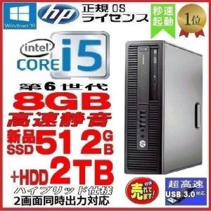 中古パソコン デスクトップパソコン 正規 Windows10 第6世代 Core i5 6500 新品SSD512GB メモリ8GB Office付き HP 600 G2 SF 1467A|pchands
