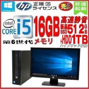 中古パソコン デスクトップパソコン 正規 Windows10 Core i7 新品SSD512GB メモリ8GB 23型フルHD液晶 Office付き HP 6300SF 1552s|pchands